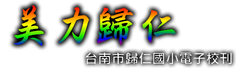 歸仁國小~美力歸仁電子校刊